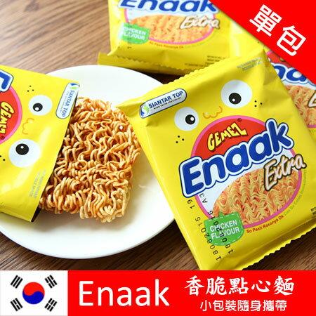 韓國 Enaak 香脆點心麵 (單包) 30g 隨手包 點心麵 點心脆麵【N101430】