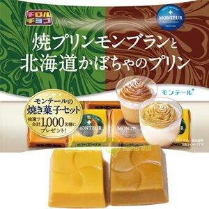 日本Tirol松尾 蒙布朗巧克力 [JP365] - 限時優惠好康折扣