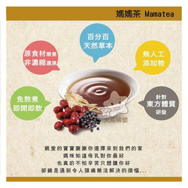【大成婦嬰】農純鄉 Mamatea 媽媽茶 (14入/盒) 哺乳茶 媽咪好夥伴 1