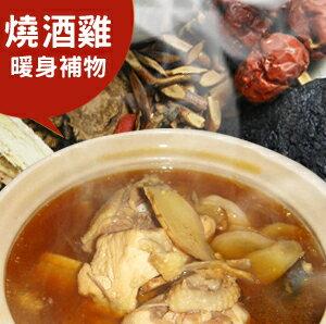 燒酒雞/90g 【信全嚴選】/東方藥膳湯