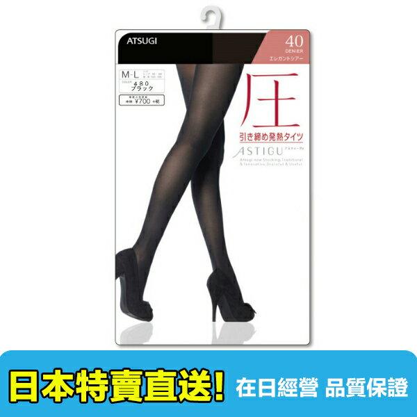【海洋傳奇】【期間限定】日本 ASTIGU 新款褲襪 40丹尼Denier 暖 溫感發熱 M-L/L-LL 現貨【訂單滿3000元免運】 0