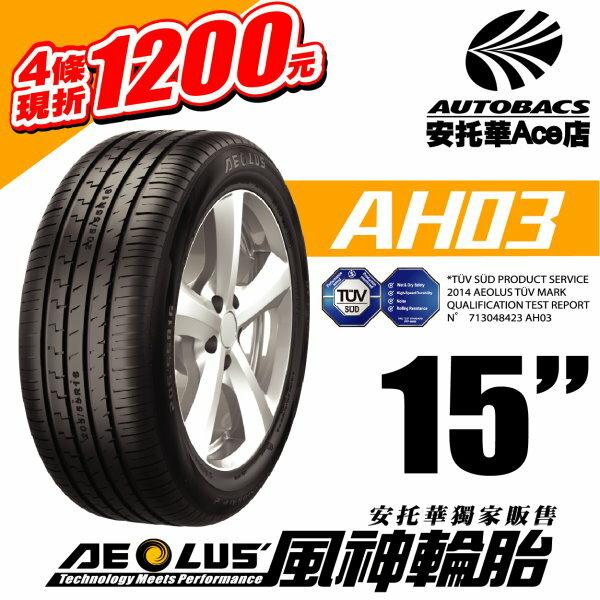 【風神輪胎195/55VR15四條】AH03高性能轎車胎PRECISION ACE2_AELOUS德國TÜV SÜD認證 (0400000012704)
