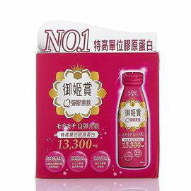 【御姬賞Q彈膠原飲6瓶】 口服膠原蛋白 另有維他露玻光飲