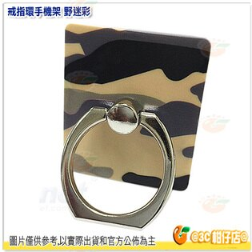 戒指環手機架 野迷彩色 手機戒指掛環 可180°折疊 360°旋轉 防掉落 防摔