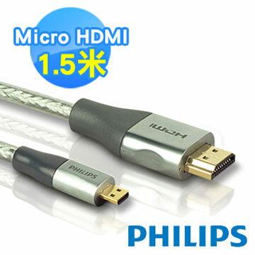 PHILIPS 飛利浦 SWV3445S 頂級型 Micro HDMI轉HDMI (1.5米) [天天3C]