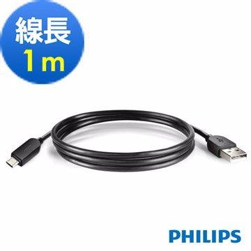 PHILIPS 飛利浦 DLC2416U Micro USB 充電式傳輸線 1M [天天3C]