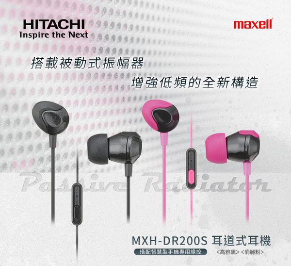 [天天3C] Hitachi 日立 maxell MXH-DR200S 入耳式 耳道式耳機 (支援智慧型手機線控)