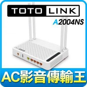 [天天3C] TOTOLINK A2004NS AC超世代Giga路由器