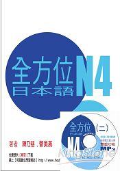 全方位日本語N4(2)(書+1互動光碟含MP3)