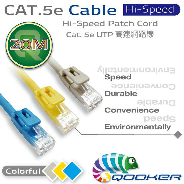 酷可-Cat_5e-高速網路線(圓線-20M)