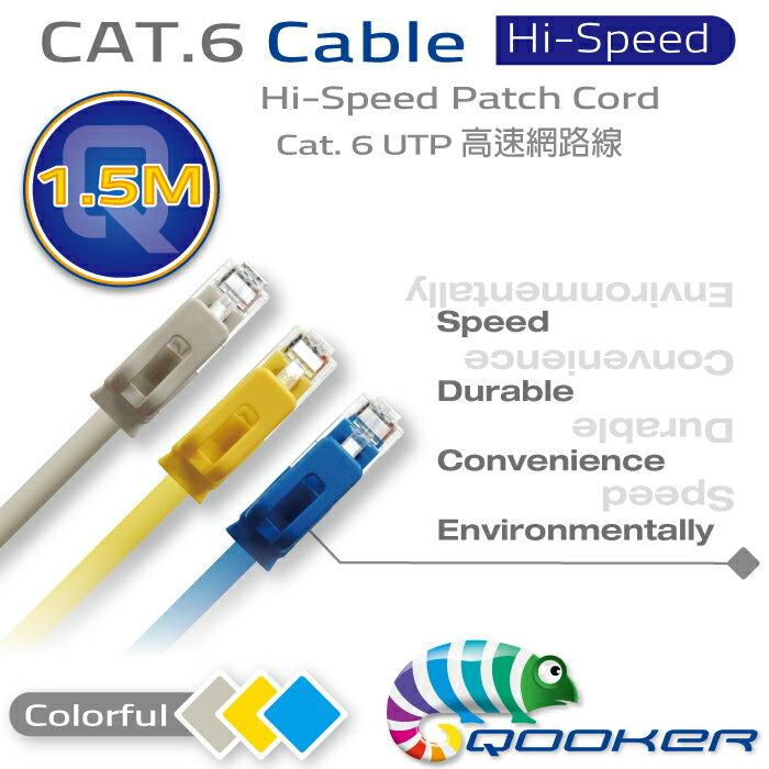 酷可-Cat_6-高速網路線(圓線-1.5M)