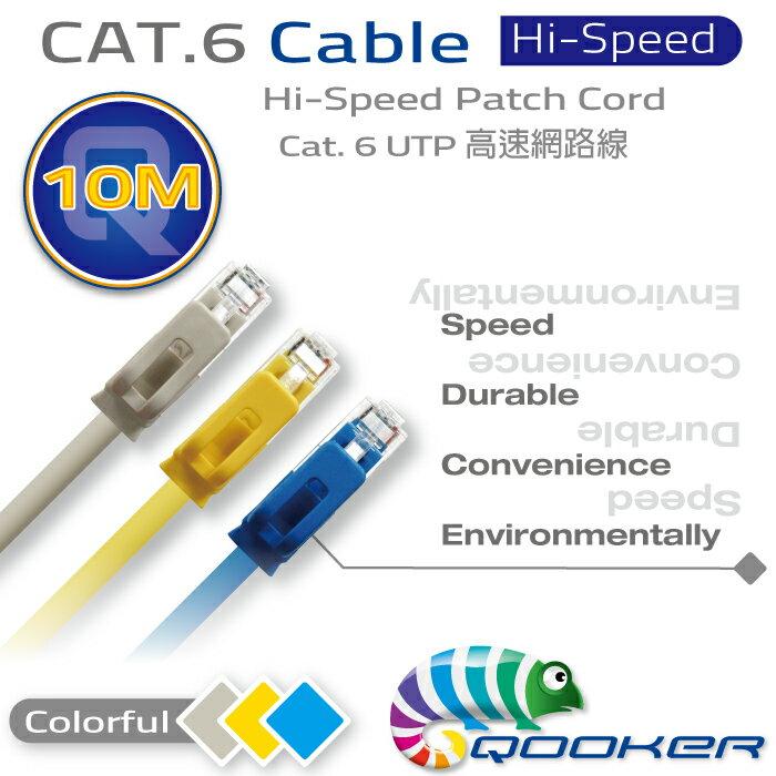 酷可-Cat_6-高速網路線(圓線-10M)