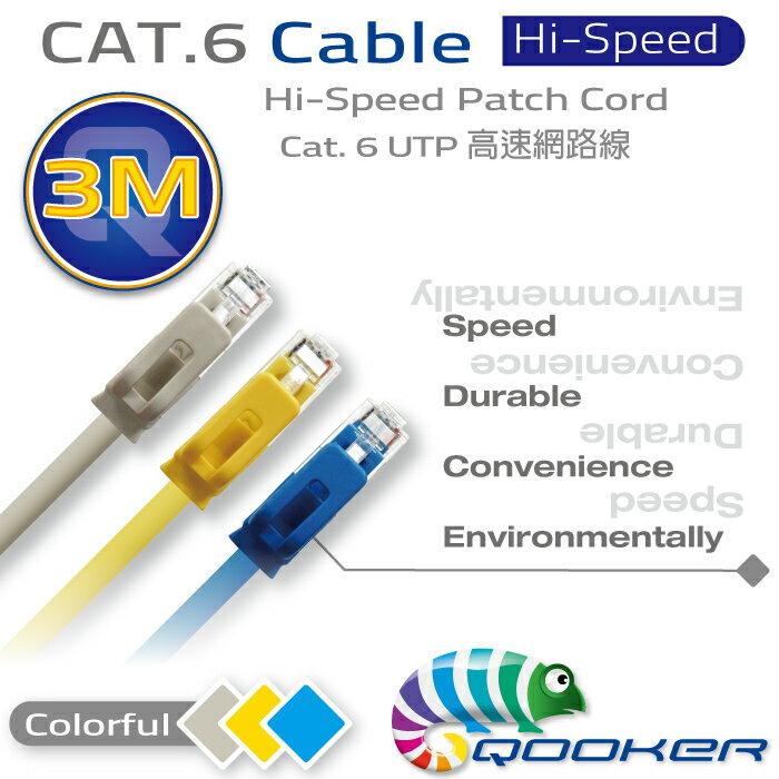 酷可-Cat_6-高速網路線(圓線-3M)