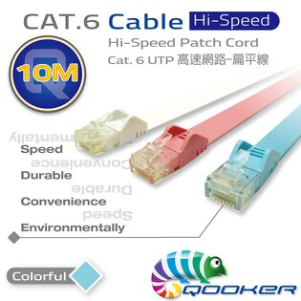 酷可-Cat_6-高速網路線(扁平線-10M)