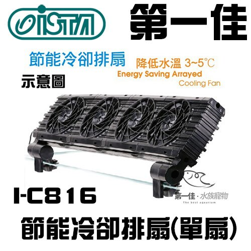 ^~第一佳水族寵物^~ ISTA伊士達節能冷卻排扇^(單扇^)^~I~C816^~冷卻扇魚