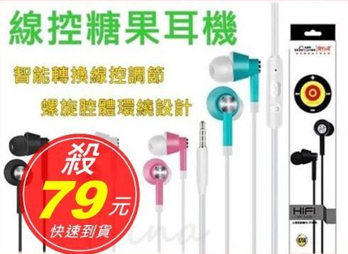 [ mina百貨 ]QYDZ 智能帶麥耳機 Q750入耳式 重低音 手機 電腦 MP3 通用 iphone htc