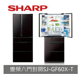 【SHARP】日本原裝 獨創無中柱式六門 黑鑽棕/琥珀紅 SJ-GF60X-T/R