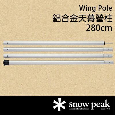 【鄉野情戶外用品店】 Snow Peak |日本|  鋁合金天幕營柱/4根70cm天幕帳營柱/TP-001 【280cm】