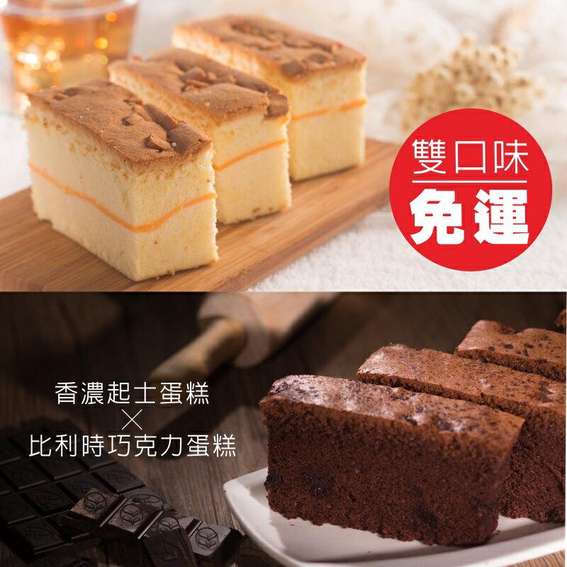 不加一滴水的濕潤嫩蛋糕!熱銷雙冠各一盒!香濃起士蛋糕(600g/盒)+比利時巧克力蛋糕(600g/盒)-人氣雙冠免運費-笛爾手作現烤蛋糕 0