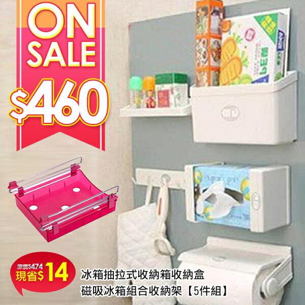 (天生一對) 磁吸冰箱組合收納架【5件組】+ 冰箱抽拉式收納箱收納盒