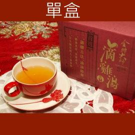 【金牌大師】滴雞湯 / 滴雞精 1盒(10包 / 盒) 營養補給 最佳伴手禮!!