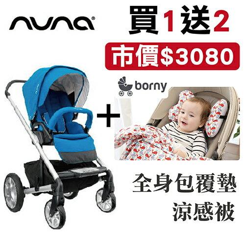 【安琪兒】荷蘭【Nuna】MIXX 推車組 天空藍 【買就送Borny包覆墊+涼感被(隨機)】 0