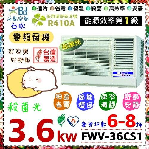 【冰點空調】6-8坪3.6kw約1.5噸變頻右吹窗型冷氣機《FWV-36CS1》全機3年保固,壓縮機5年保固
