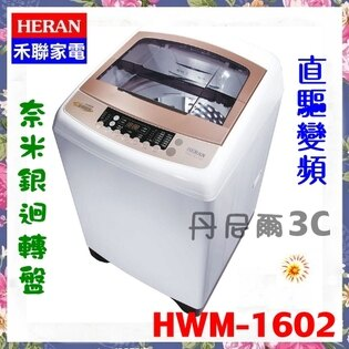 【禾聯 HERAN】16KG DD直驅變頻洗衣機 洗衣機《HWM-1602》全新原廠保固 不銹鋼槽 透明視窗設計
