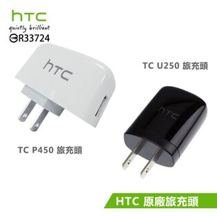 HTC TC U250/P450 原廠旅充頭/HTC Desire 728/820s/816/826/820/626/EYE/One X9/A9/M8/M9/E9/M9+/E9+/M9s/Butterfly 2/3