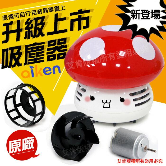 掌上型吸塵 蘑菇吸塵器 香菇吸塵器   小型吸塵器 器 鍵盤 灰塵 紅色下單區~艾肯居家