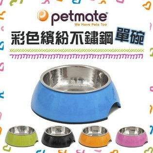 +貓狗樂園+ 美國Petmate【彩色繽紛不鏽鋼單碗。五種顏色】280元