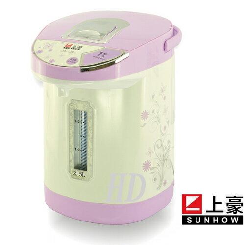 【SUNHOW上豪】2.5公升電動熱水瓶(PT-2502)