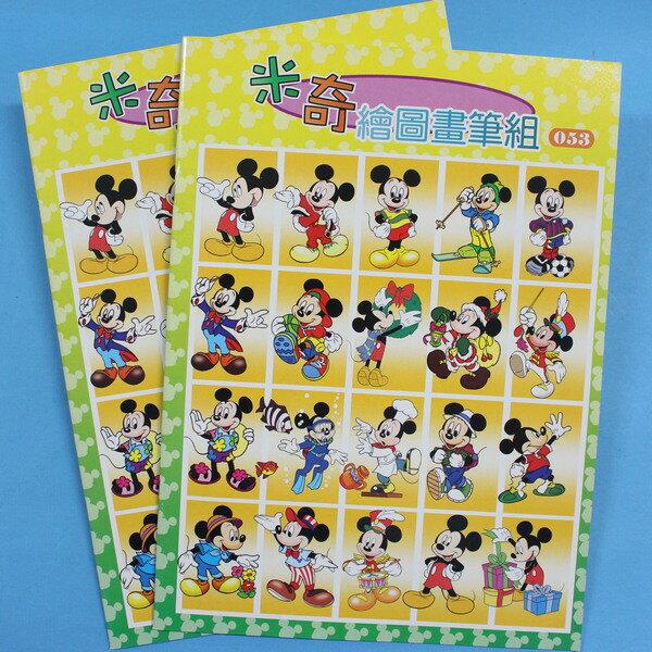 16開迪士尼授權著色畫冊 米奇著色本 著色簿(方格)/一本入{定50}~053