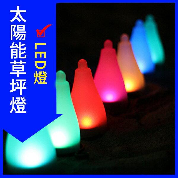 ~超犀利影像~正品 貨 第 德國太陽能板光控LED草坪燈 庭院燈 3色掛燈 露營燈 花園燈
