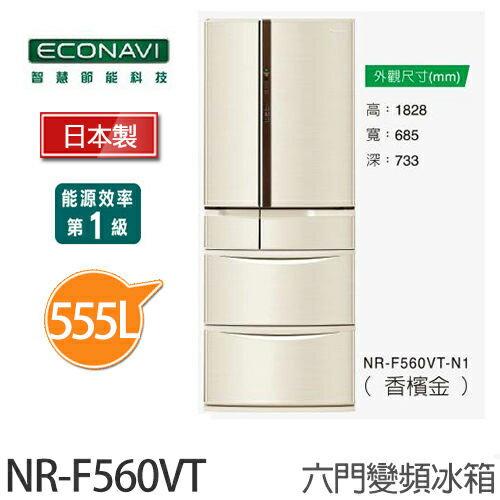 Panasonic 國際牌 NR-F560VT 555L日本原裝 變頻六門冰箱