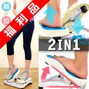 雙效2in1拉筋板+踏步機(福利品)迴力踏步機彈力美腿機.易筋板足筋板平衡板.腳底按摩器材.瑜珈多功能健身板.運動用品推薦哪裡買ptt  C188-918--Z
