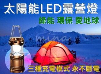 [ mina百貨 ]太陽能充電  家用應急燈 LED露營燈 可伸縮 可吊掛 可手提