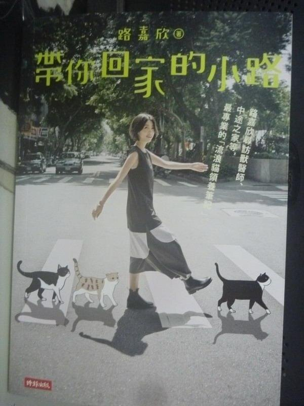 ~書寶 書T6/寵物_JRO~帶你回家的小路_路嘉欣 ~  好康折扣