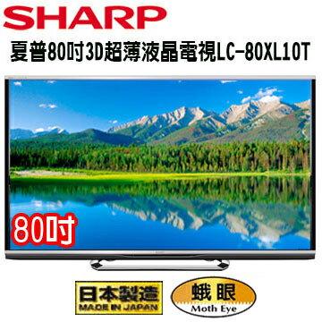 SHARP夏普 80吋LED液晶電視(LC-80XL10T)