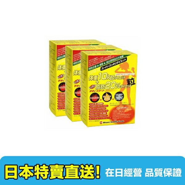 【海洋傳奇】【3盒組合日本直送免運】日本 MINAMI 超實感纖之瘦纖體素 胺基酸丸 黃色10KG一般版 75日*3 0