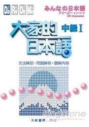 大家的日本語:中級Ⅰ文法解說.問題解答.聽解內容