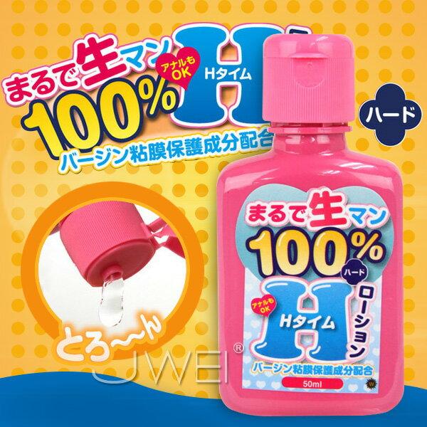 潤滑液情趣潤滑液-日本原裝進口NPG.生100% 保濕潤滑液-粘稠型(紅)50ml-情趣用品