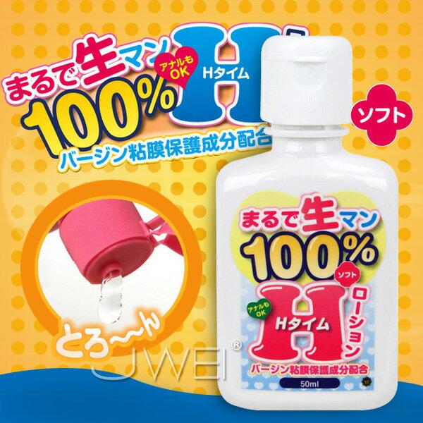 潤滑液情趣潤滑液-日本原裝進口NPG.生100% 保濕潤滑液-標準型(白)50ml-情趣用品