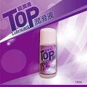 潤滑液情趣潤滑液-TOP潤滑液15ml 【超潤滑】-情趣用品