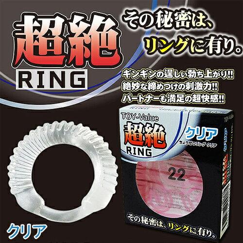 情趣用品-日本原裝進口 TH.超RING 鎖精持久情趣環-螺紋