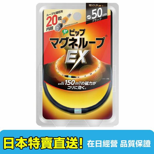 【海洋傳奇】【日本直送免運】日本 易利氣 EX 磁力項圈 - 三色45cm/ 50cm/ 60cm 黑色加強版 永久磁石~還有磁石貼~ 1