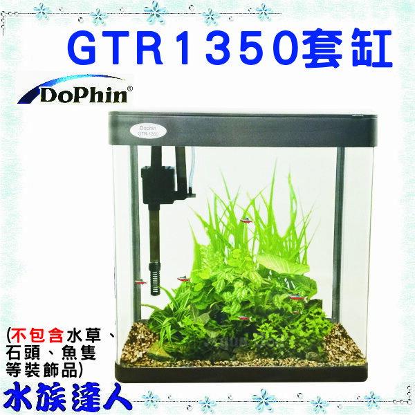 【水族達人】【魚缸】海豚Dophin《GTR1350 套缸》含上部過濾+LED燈具