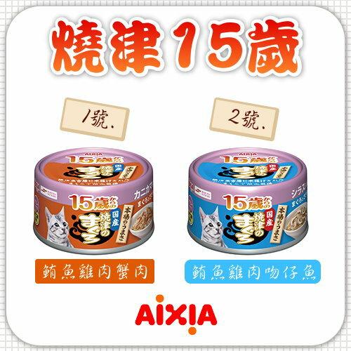 +貓狗樂園+ AIXIA|日本愛喜雅。燒津。15歲系列。70g|$1050--24罐 - 限時優惠好康折扣