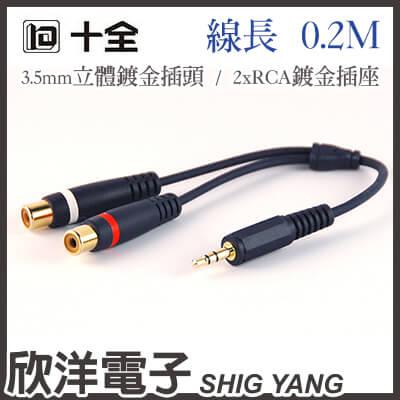 ※ 欣洋電子 ※ 十全 3.5mmY型轉接線 高品質24K鍍金系列 (AA-167) 0.2米/0.2公尺/0.2M 3.5公對2AV母