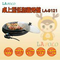 小熊維尼周邊商品推薦《尾牙買多更優惠》【LAPOLO藍普諾】低脂圓烤盤 LA-9121
